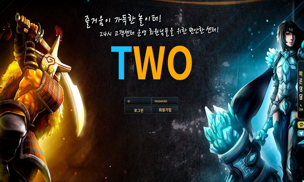 TWO 먹튀