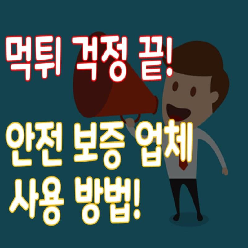 토행성 먹튀 보증 업체