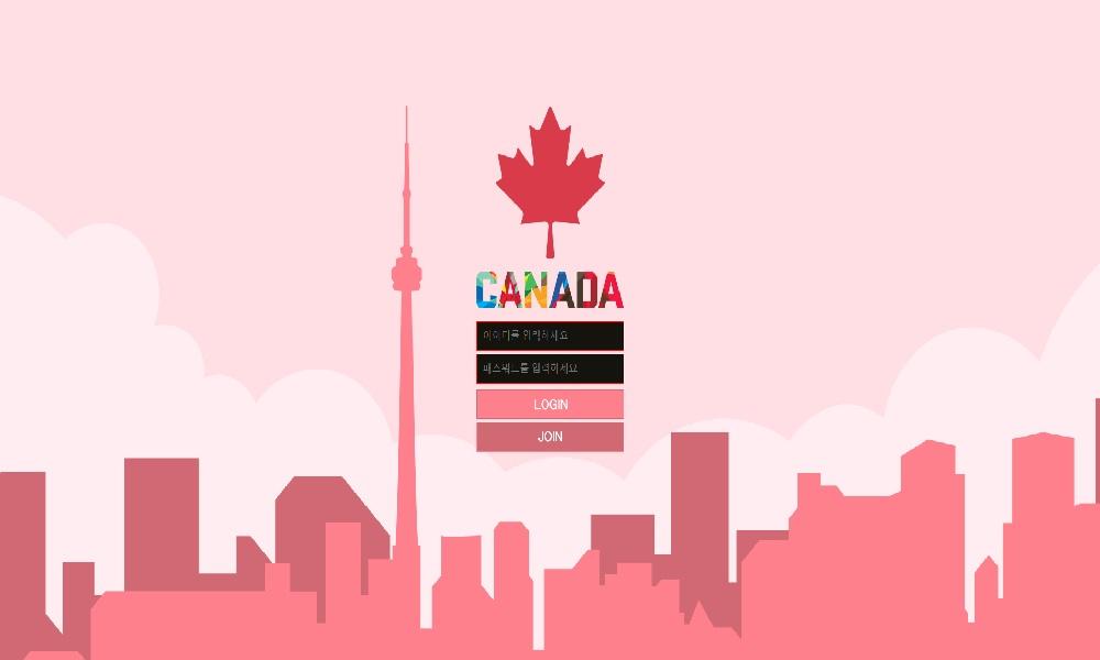 캐나다 먹튀