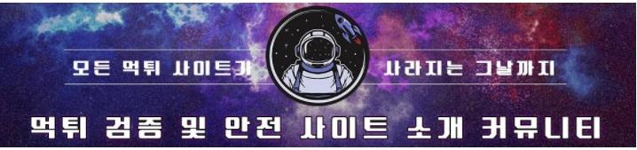 토행성 먹튀검증 커뮤니티