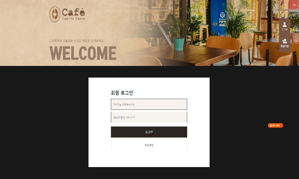 카페 신규