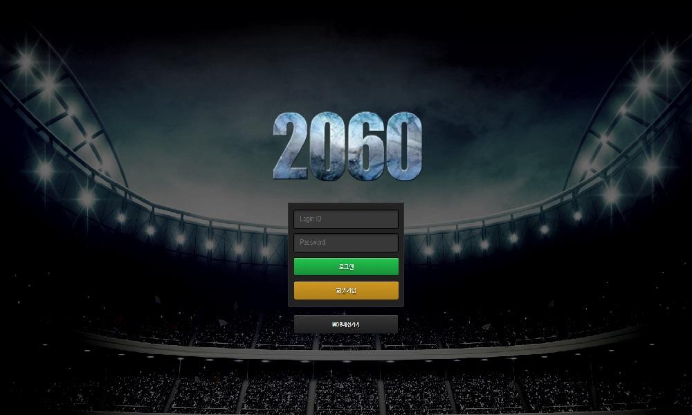 2060 신규