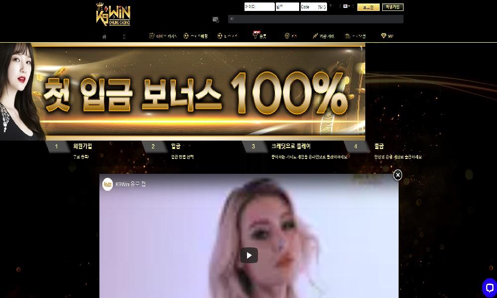 K9WIN 신규