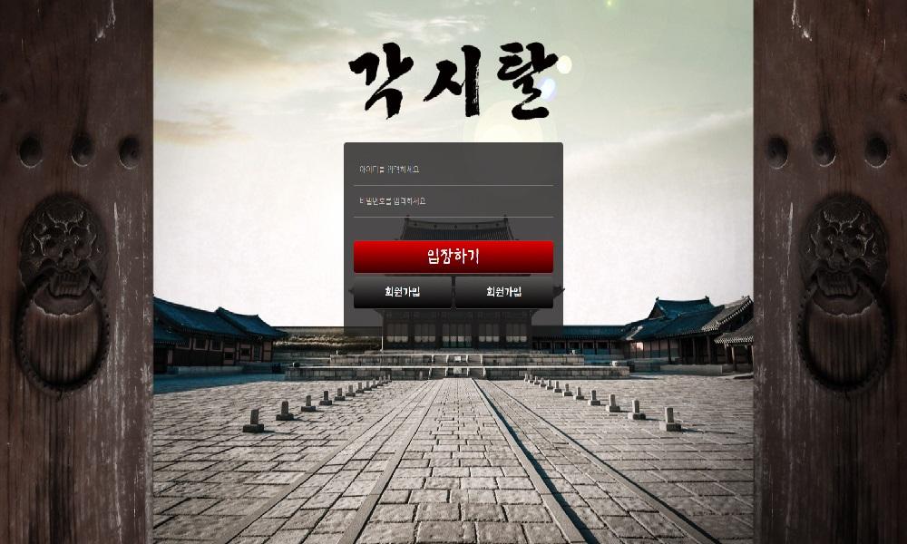 각시탈 먹튀 확정! love-6969.com 신규 토토 사이트 먹튀 확정!