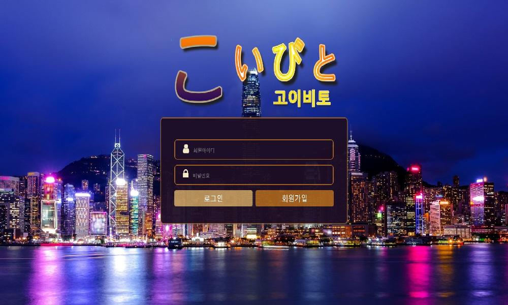 고이비토 먹튀 확인 완료! ko2bto.com 214만원 배팅내역 조작 먹튀 확정!