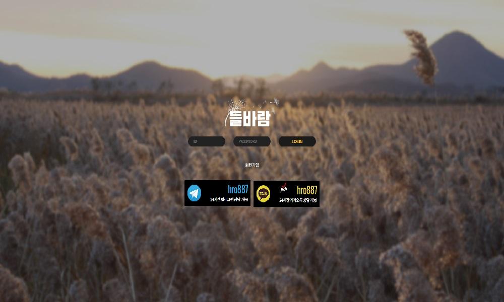 들바람 먹튀 검증! fwind2.com 신규 토토 사이트 먹튀 검증!