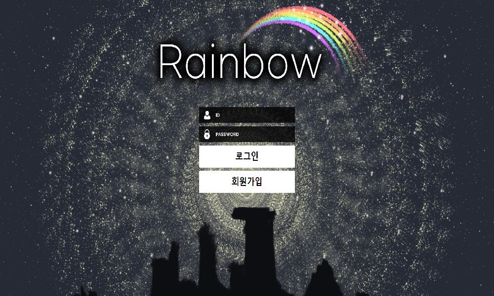 레인보우 먹튀 검증! rb-33.com 신규 토토 사이트 RAINBOW 먹튀 검증!