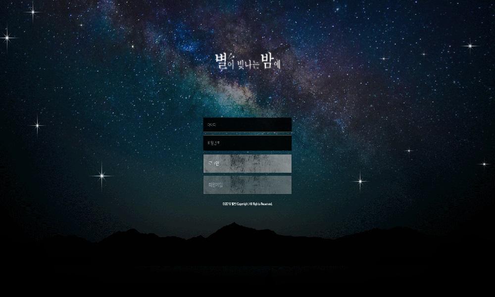 별이빛나는밤에 먹튀 검증! stn-11.com 신규 토토 사이트 먹튀 검증!