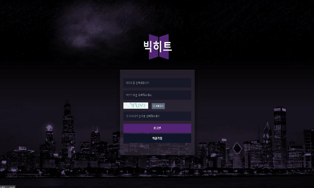 빅히트 먹튀 검증! bighit777.com 신규 토토 BIGHIT 먹튀 검증!