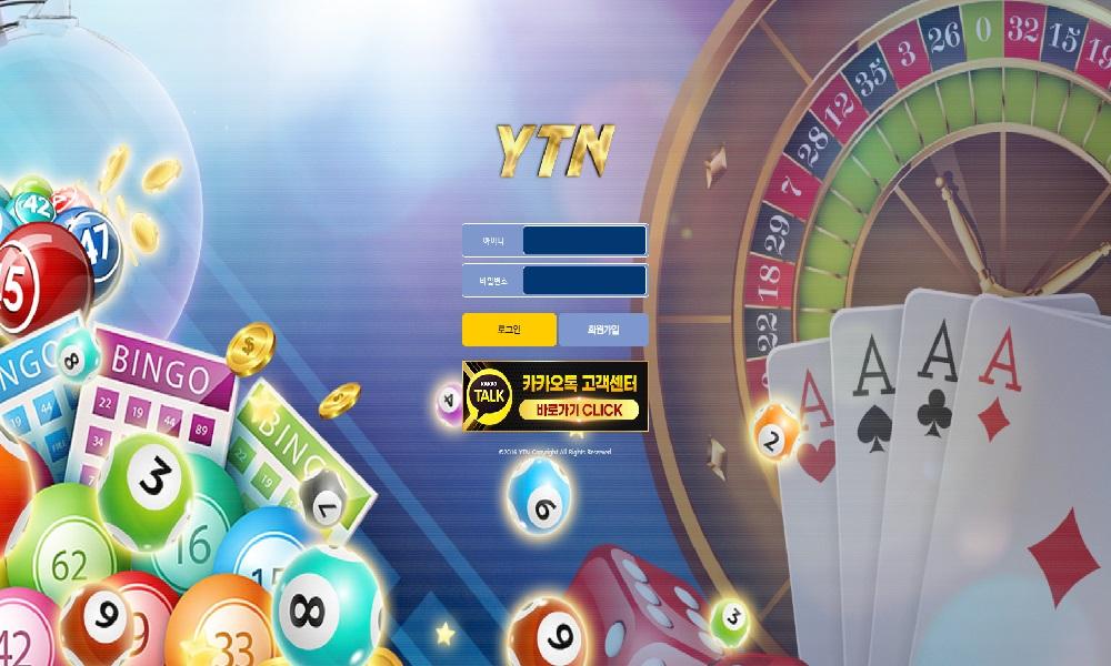 와이티엔 먹튀 확인 완료! ytn-11.com 485만원 리뉴얼 사이트 먹튀 확정!