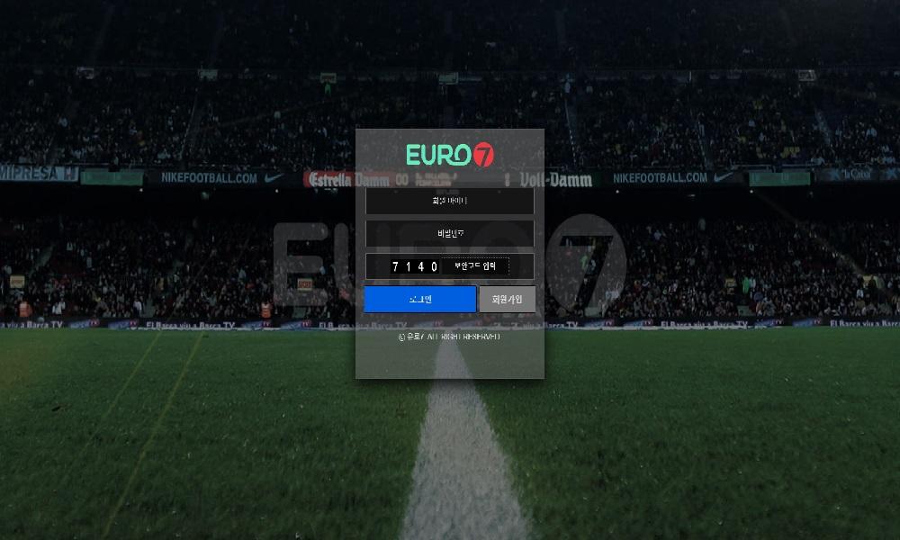 유로7 먹튀 검증! euro-2.com 신규 토토 사이트 EURO7 먹튀 검증!
