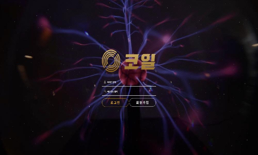 코일 먹튀 검증! co-1335.com 신규 토토 사이트 먹튀 검증!
