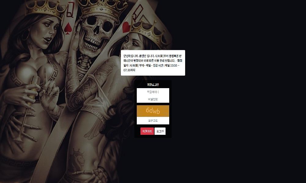 파워킹 먹튀 검증! pow-888.com 신규 토토 POWERKING 먹튀 검증!