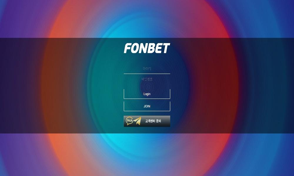 폰벳 먹튀 검증! fon-bb.com 신규 토토 사이트 FONBET 먹튀 검증!