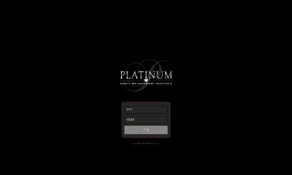 플래티넘 먹튀 확인 완료! ptn8.com 1000만원 아이디 차단 먹튀 확정!